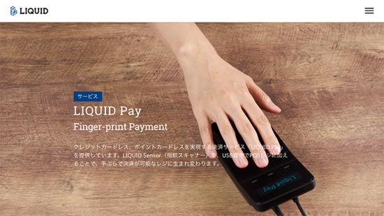 日本KDDI向指纹支付公司Liquid投资3亿日元