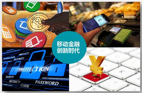 2017中国移动金融发展大会将于4月在北京召开