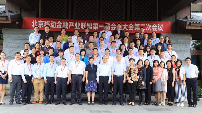 北京移动金融产业联盟会员大会