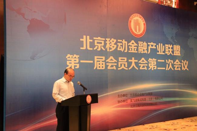 北京移动金融产业联盟副主席/中国工商银行股份有限公司信息科技部总经理吕仲涛
