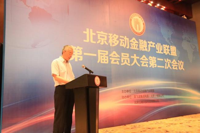 北京移动金融产业联盟主席/中国金融电子化公司董事长陈波