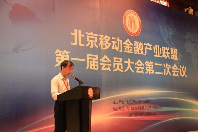 北京移动金融产业联盟秘书长班廷伦作2016年度工作报告