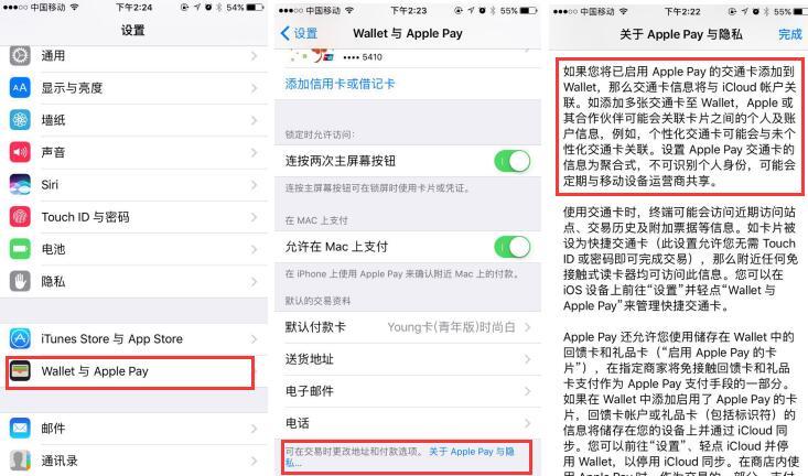 Apple pay即将支持国内交通卡,这次真不是谣言!