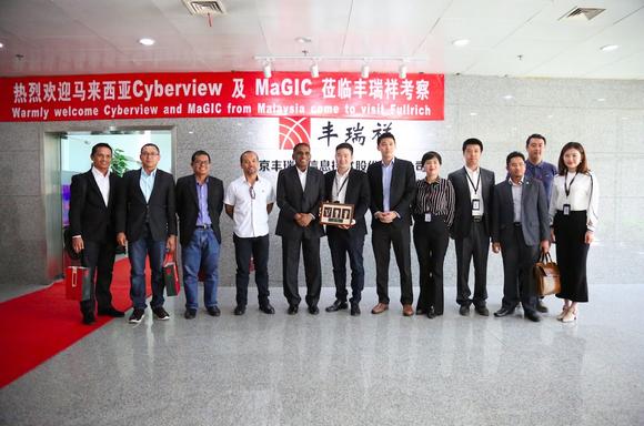 马来西亚财政部秘书长携代表团与丰瑞祥高管合影