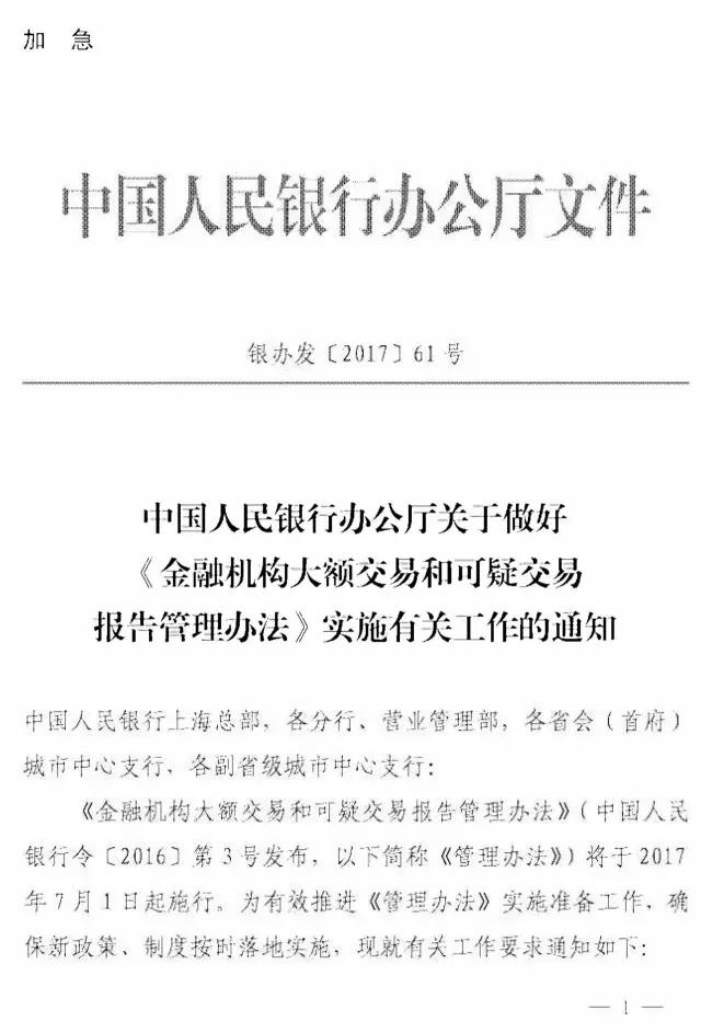 央行发布加急文件7月起支付机构必须上线《反洗钱》