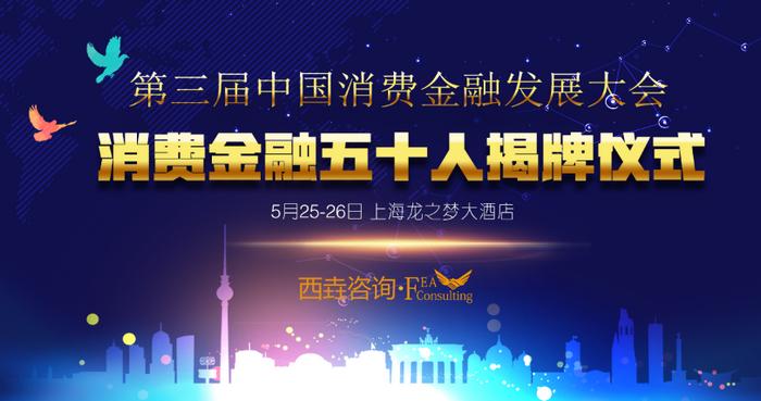 第三届中国消费金融发展大会