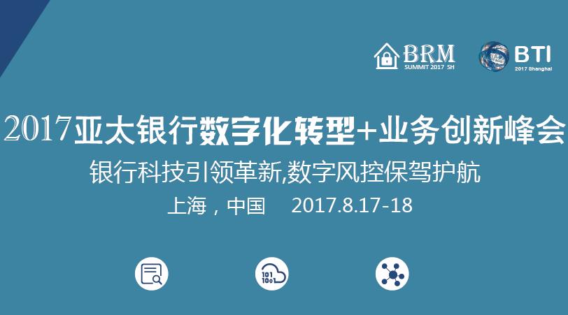 2017年亚太银行数字化转型+业务创新峰会将在上海举办