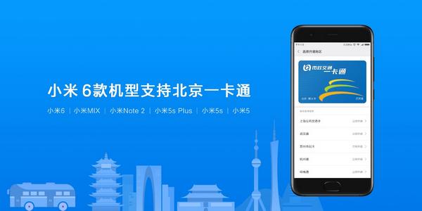 """北京地铁推""""手机一卡通"""",小米6款手机可以""""刷地铁"""""""