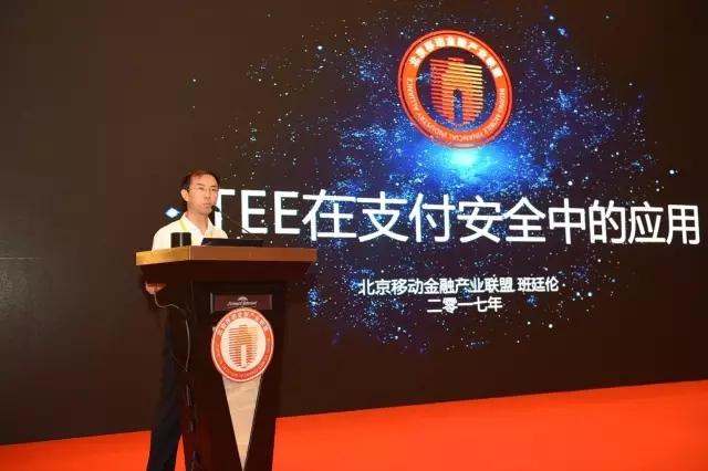 北京移动金融产业联盟秘书长班廷伦