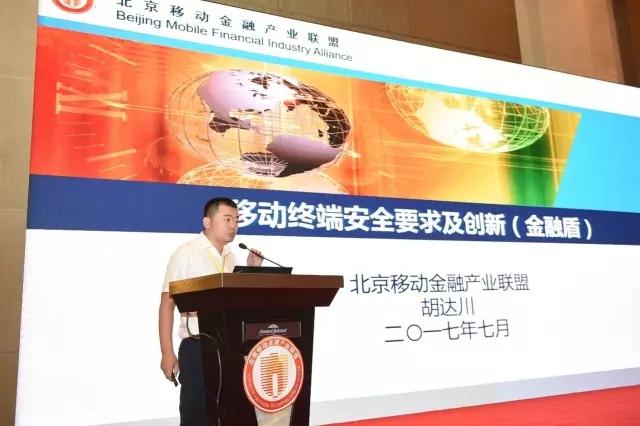 北京移动金融产业联盟秘书长助理胡达川