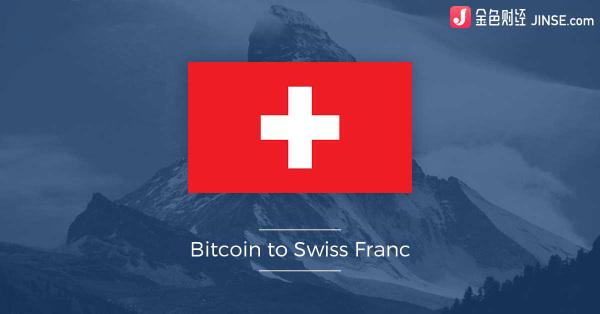 """瑞士政府正在""""迅速""""制定数字货币监管规则"""