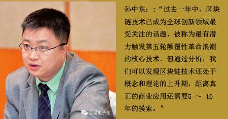 上海华瑞银行副行长兼首席信息官 孙中东