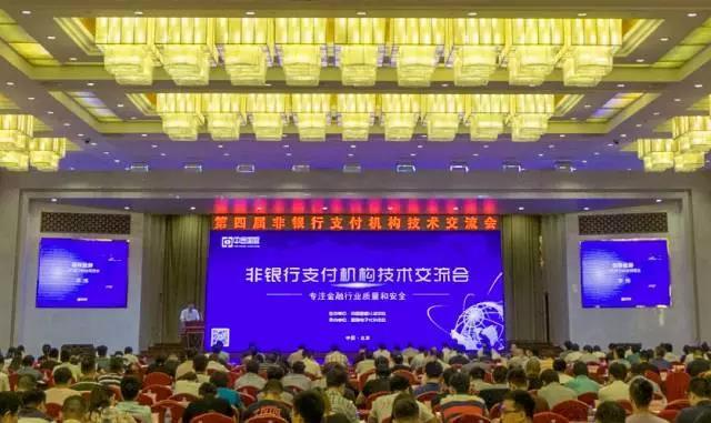 第四届非银行支付机构技术交流会顺利召开