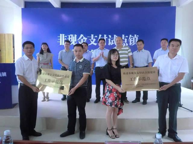 乐昌九峰成全国首个非现金支付试点镇