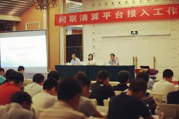 网联清算平台第二期接入工作培训会在京举办