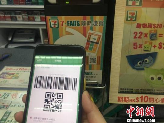 7-Eleven香港门店全线接入微信支付