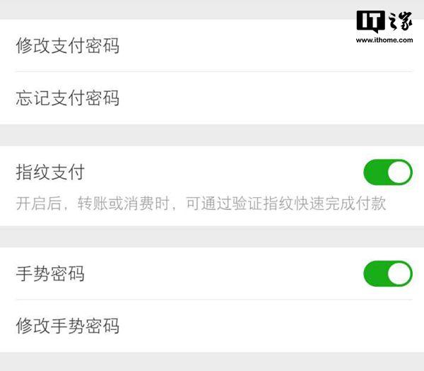小米Max升级MIUI 9后支持微信指纹支付