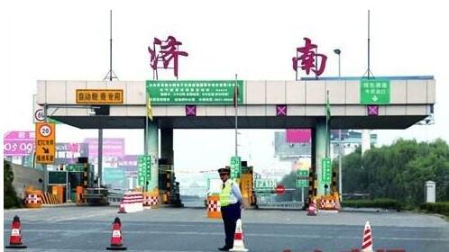 """全国首批高速公路""""全支付""""车道率先在山东高速济南周边收费站正式开通"""