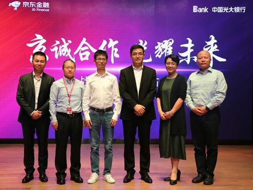 京东金融与光大银行合作迎2.0时代 迎来首家战略合作股份制银行