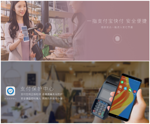华为麦芒6支持一指支付宝快付及NFC功能