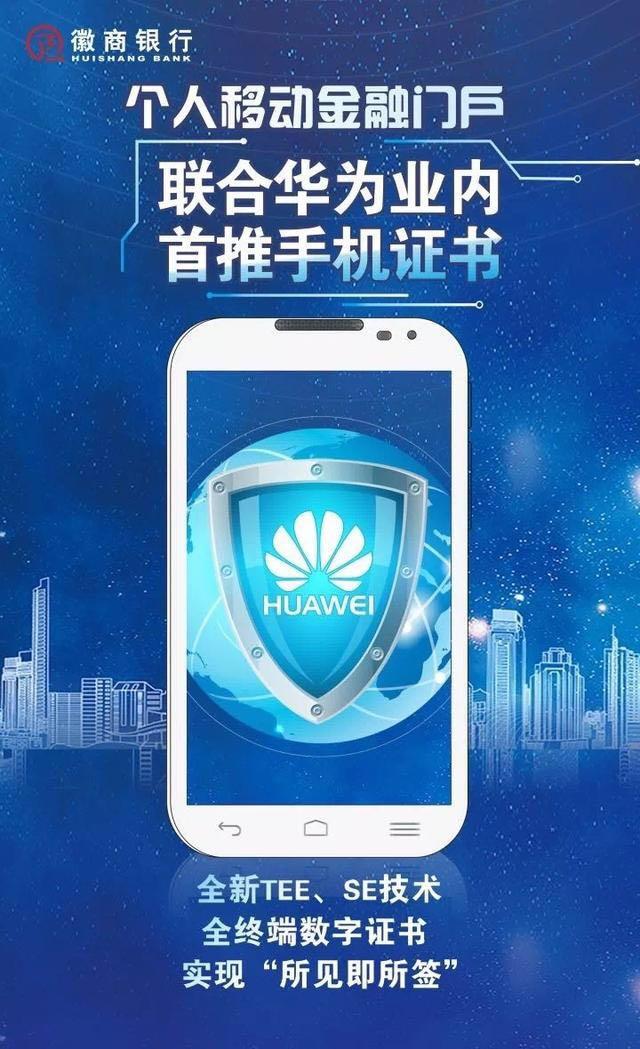 徽商银行与华为首推TEE+SE的手机金融盾