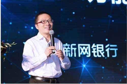 新网银行行长赵卫星